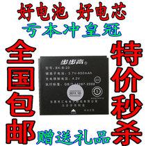 包邮 原装 BBK步步高i389电池 i388 i368 i388 BK-B-20手机电池板 价格:17.00
