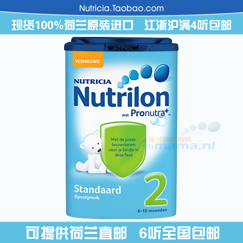 荷兰本土直邮Nutrilon牛栏2段奶粉 6-10个月 新版850克 有现货 价格:178.00