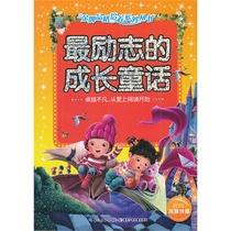 皇冠特卖!金牌品格培养:最勇敢的王子童话 海豚传媒 价格:14.20