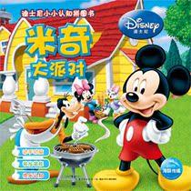 皇冠特卖!迪士尼小小认知拼图书:米奇大派对 海豚传媒 价格:12.00
