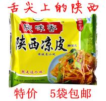 零食特价陕西特陕味香凉皮岐山擀面皮西安名小吃方便干凉皮245g 价格:5.80