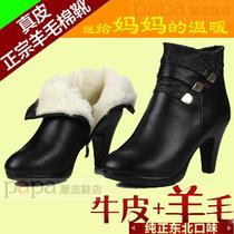 秋冬季女靴女士棉皮鞋羊毛保暖真皮短靴子女鞋高跟棉靴女式皮棉鞋 价格:188.08