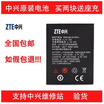 中兴U807电池 中兴U930电池 中兴U817 U880F1 U795+ V956手机电池 价格:12.00