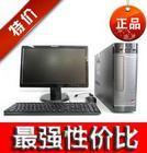 """联想家悦S505z E350双核/2G/500G/HD6310/18.5""""屏 送摄像头音箱 价格:2199.00"""