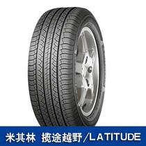 米其林轮胎揽途越野 225/60R18克莱斯勒300C歌诗图CRV本田奔驰 价格:1409.00