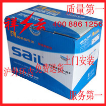 12v60AH风帆原装名牌电瓶 丰田凯美瑞皇冠花冠东南长城专用 价格:360.00