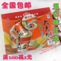 包邮 燕宝干贝 蔬菜大麦粥 速食粥 燕麦粥 早餐粥宵夜粥 12碗/箱 价格:40.00