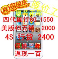 新机Apple/苹果 iPhone 4S 16G 国行/港版/无锁/ 苹果手机 顺丰 价格:2940.00