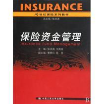 满38包邮  保险资金管理(21世纪保险系列教材) 价格:19.50