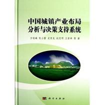 满38包邮  中国城镇产业布局分析与决策支持系统( 价格:102.40