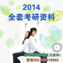 南京农业大学植物营养学844土壤微生物学考研资料笔记真题等 价格:174.00
