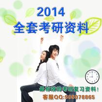 上海交通大学(专业学位)作物853遗传学考研资料笔记真题等 价格:180.00