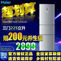 【送赠品】Haier/海尔 BCD-225SLDA海尔冰箱 三开门/电脑控温三门 价格:2899.00
