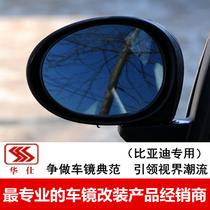 清华华仕大视野蓝镜后视镜标志比亚迪F0/F3/F6/G3/L3/G6/S6 价格:23.00