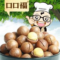 包邮 口口福-夏威夷果 特价坚果零食 奶油香味 送开口器250g*2袋 价格:28.90