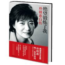 正版包邮 绝望锻炼了我:朴槿惠自传 韩国首位女总统传记日记书籍 价格:22.00