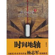 """全新正版:昆仑秘史1:时间地轴(穿越""""藏地密码"""",横跨西藏、? 价格:18.80"""