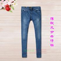 2013夏装新款女装牛仔九分裤女/韩版显瘦超薄款女式七分裤小脚裤 价格:78.00