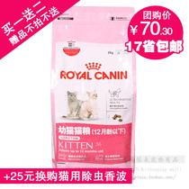 狂减 皇家猫粮K36幼猫粮与怀孕母猫粮2kg 提高免疫 17省包邮 价格:70.30