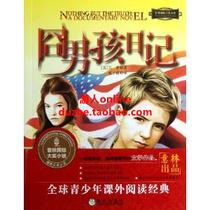 国际大奖小说:�迥泻⑷占� /版权图书 价格:11.40