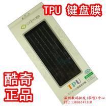 酷奇TPU键盘保护膜,东芝L515键盘膜,TOSHIBA L515/L525键盘贴膜 价格:15.00