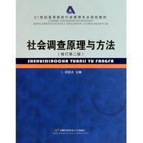 社会调查原理与方法(修订第2版21世纪高 价格:27.99