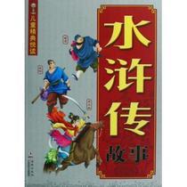 水浒传故事/儿童精典悦读 探案历险 新华书店 正版书籍 价格:17.50