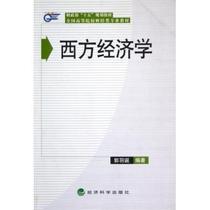西方经济学(财政部十五规划教材全国高等院 价格:20.79