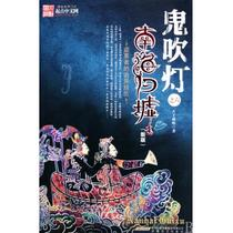鬼吹灯(6南海归墟新版) 被媒体称为今年最受关注的小说 天下霸唱 价格:14.00
