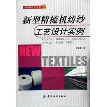 新型精梳机纺纱工艺设计实例/纺织新技术书库 新华书店 价格:27.99