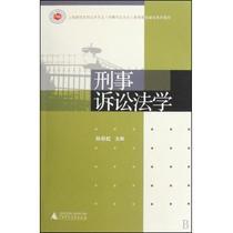 刑事诉讼法学(上海高校本科法学专业刑事司 价格:38.49