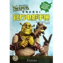 怪物史莱克(4官方电影手册) 3 - 6岁 新华书店 正版书籍 价格:10.70