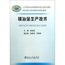 镁冶金生产技术(有色金属行业职业教育培训规划教材) 新华书店 价格:31.49