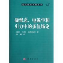 凝聚态电磁学和引力中的多值场论/现代物理基础丛书 新华书店 价格:80.39