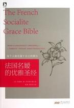 法国名媛的优雅圣经 哲学和宗教 价格:23.30