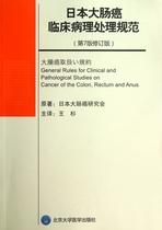 日本大肠癌临床病理处理规范(第7版修订版) 价格:53.90