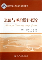 道路与桥梁设计概论(高等学校土木工程专业规划教材) 价格:35.70