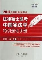 法律硕士联考法中国宪法学特训强化手册/2014法律硕士联 价格:18.70