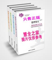 国资委(局)工作规范建设及国资委(局)管理规章制度全集 价格:340.00
