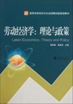 劳动经济学--理论与政策(高等学校劳动与社会保障创新规划教材)书 价格:28.40