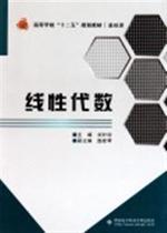 线性代数(基础课高等学校十二五规划教材)书 刘叶玲 自然科学 价格:22.80