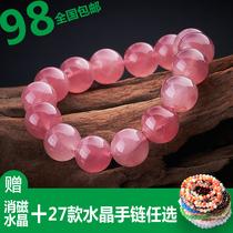马达加斯加粉晶手链纯天然粉水晶旺桃花促姻缘冰种星光饰品女款 价格:98.00