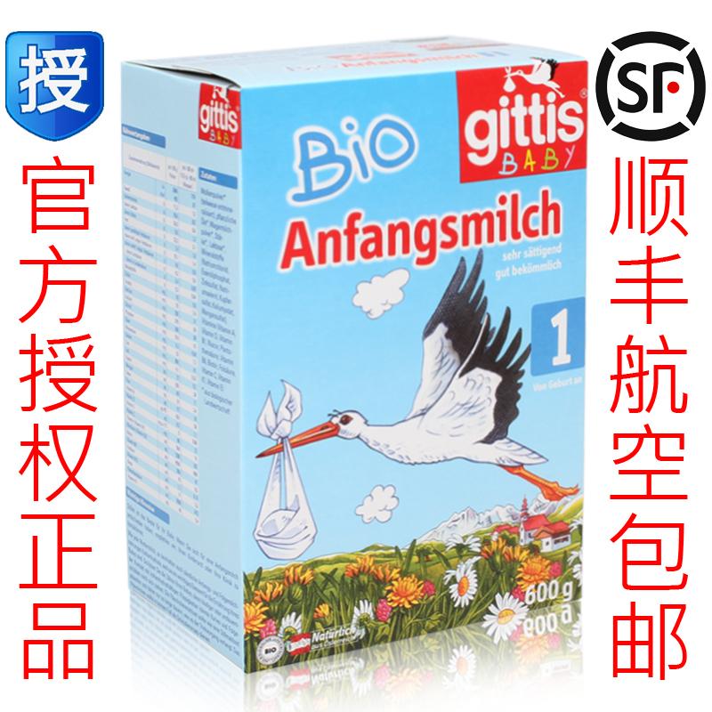 满就减奥地利原装进口吉特士有机婴儿配方奶粉1段一段0-6个月600g 价格:298.00