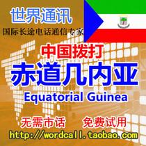 赤道几内亚长途电话卡 免费试用 赤道几内亚国际长途卡100元 IP卡 价格:90.00