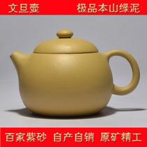 文旦西施壶宜兴紫砂壶正品茶壶本山绿泥老段泥名家茶具全手工大品 价格:320.00