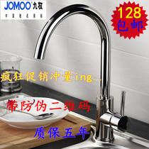 正品JOMOO九牧厨房菜盆水龙头 全铜冷热单把旋转水槽龙头特价包邮 价格:128.00