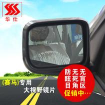华仕 哈飞赛马双曲率蓝镜后视镜车镜 铬镜防眩目汽车反光镜 价格:95.00