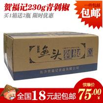 【湖南馆】买1箱送2瓶 包邮贺福记鱼头青剁椒剁辣椒230g*12瓶整箱 价格:75.00