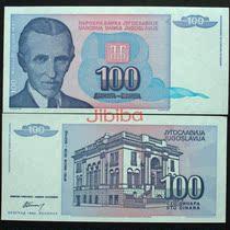 【限量】特价全新南斯拉夫100第纳尔1994年保真外国纸币钱币外币 价格:3.50