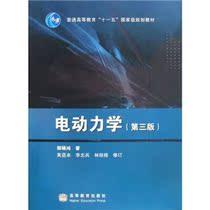 包邮正版电动力学(第3版) /郭硕鸿 /书籍 图书 价格:24.10